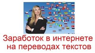 Как зарабатывать в интернете от 5 500 рублей в день на переводе текста без опыта и знаний
