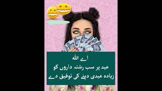 lateefon ki dunya is a channel about funny jokes in urdu