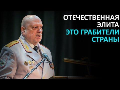 Генерал ФСБ Михайлов: о российских элит и чиновников!