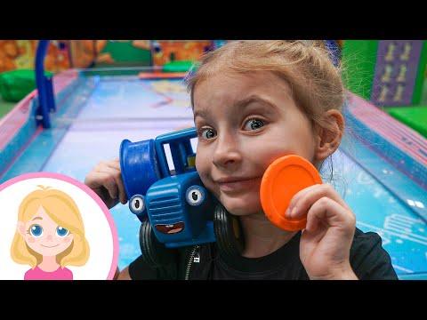 Маленькая Вера и Синий Трактор - Играем в аэро хоккей в парке развлечений