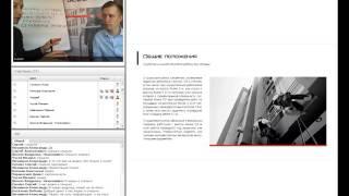"""Видеозапись вебинара """"Обучение безопасным методам и приемам работ при выполнении работ на высоте"""""""