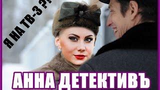 """Я НА ТВ-3?!! """"АННА- ДЕТЕКТИВЪ""""! УЗНАЙ ПЕРВЫМ!"""