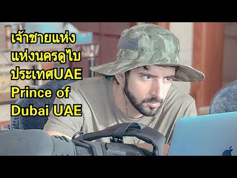 Sheikh Hamdan crown Prince of Dubai UAE 2018 เจ้าชายฮัมดานองค์รัชทายาทแห่งดูไบ 3.5