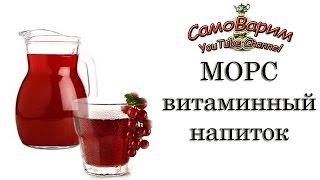 мОРС - витаминный напиток. Рецепт