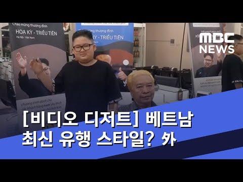 [비디오 디저트] 베트남 최신 유행 스타일? 外 (2019.02.21/뉴스외전/MBC)