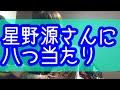 星野源さんに八つ当たり まとばゆうネタ の動画、YouTube動画。