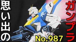 思い出のガンプラキットレビュー集 No.987 ☆ 機動戦士Vガンダム HG-Ex 1/60 V2ガンダム