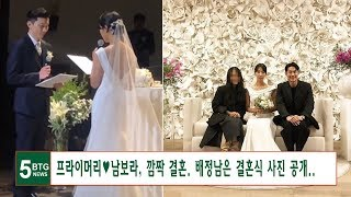 프라이머리♥남보라, 깜짝 결혼…칠년간 사랑의 결실. 배…