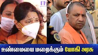 Yogi adityanath is hidding truth of up incident tamil news dmk Kanimozhi Latest press meet