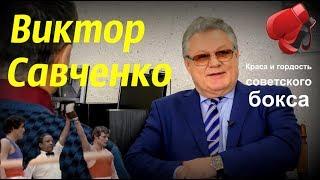 Виктор Савченко - краса и гордость советского бокса/Time V