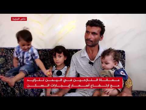 ارتفاع أسعار العقارات يزيد معاناة المهجرين باليمن  - 10:53-2018 / 9 / 16