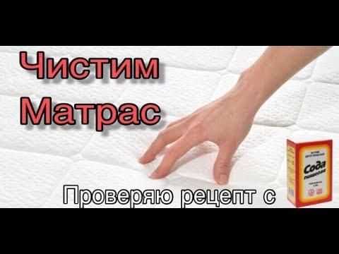 СОДУ на матрас! ПОМОЖЕТ? Проверка лайфхака! ЧЕМ ПОЧИСТИТЬ матрас?! / How To Clean A Mattress!