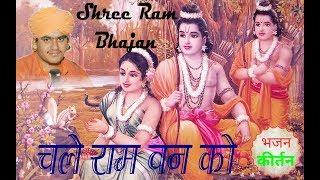 सबसे सुंदर राम भजन || वन चले राम रघुराई || Gulab Nathji || Bhajan Kirtan