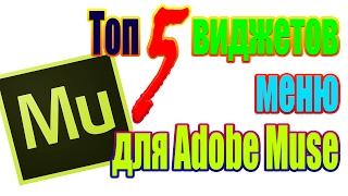 Топ 5 виджетов меню для Adobe Muse(В этом топе я представляю вам, на мой взгляд,самые лучшие виджеты меню для вашего сайта, на Adobe Muse 2017.В топ..., 2017-01-31T19:14:20.000Z)