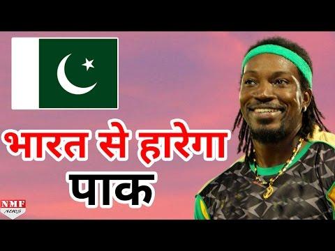Chris Gayle का दावा, Champions Trophy में Pakistan को हराएगी Team India