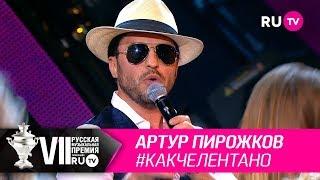 Артур Пирожков - «#какчелентано»