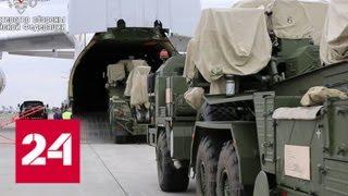 Смотреть видео В Турцию доставили четвертую партию компонентов С-400 - Россия 24 онлайн