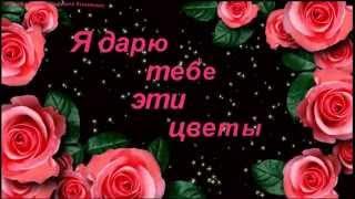 Эти цветы для тебя автор Людмила Клименко