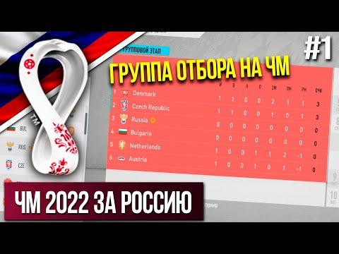 ЧЕМПИОНАТ МИРА В КАТАРЕ 2022 ЗА СБОРНУЮ РОССИИ В FIFA 20 | ОТБОР #1 | Карьера за сборную