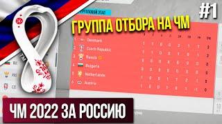ЧЕМПИОНАТ МИРА В КАТАРЕ 2022 ЗА СБОРНУЮ РОССИИ В FIFA 20 ОТБОР 1 WORLD CUP 2022 QATAR