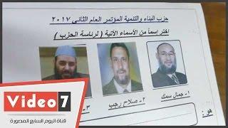 ورقة اقتراع انتخابات الجماعة الإسلامية.. الزمر وسمك ورجب أبرز الأسماء