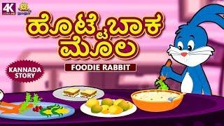 Kannada Moral Stories for Kids - ಹೊಟ್ಟೆಬಾಕ ಮೊಲ | Fooodie Rabbit | Kannada Fairy Tales | Koo Koo TV