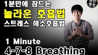 [478 호흡법] 1분만에 잠드는 호흡법,4-7-8 Breathing,1분만에 스트레스해소호흡법, 분만에 잠드는법, 숙면호흡법, 478호흡법,478수면법,478,