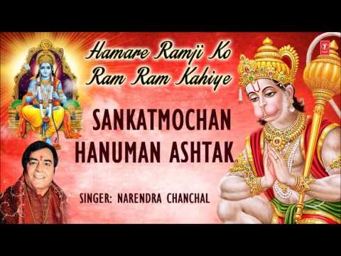 SANKAT MOCHAN HANUMAN ASHTAK by NARENDRA CHACHAL I AUDIO SONG I ART TRACK