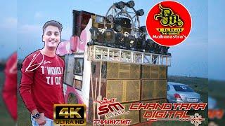 CHANDTARA DIGITAL | SM LAZER | DJ AKASH PHALTAN | DJ TOFIQ | DJ AMAN | PHALTAN | DSM 9643