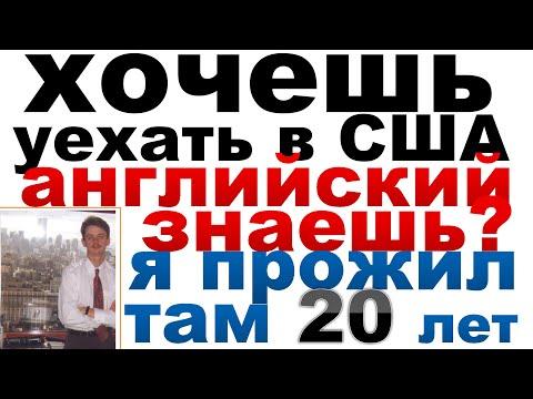 Урок 02 Английский Дистанционно, Ставим Правильное Произношение, Не Постановочный Урок, Лексика,