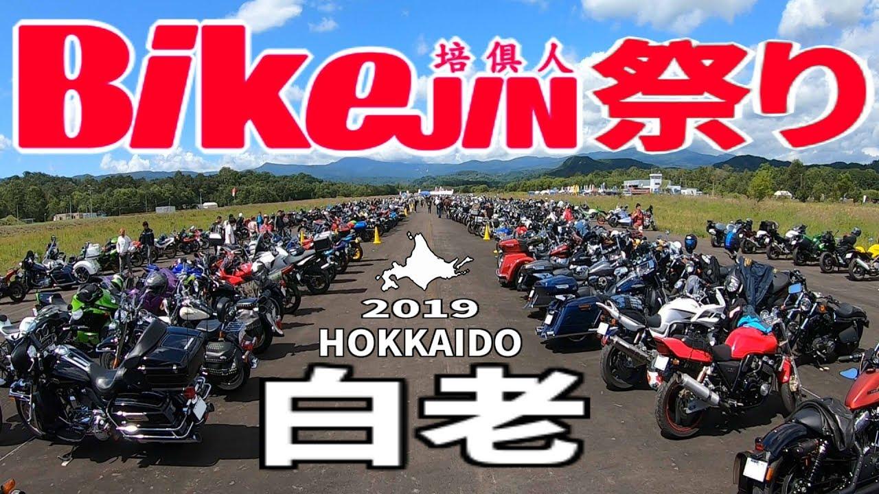 [モトブログ]#17 数の暴力!! 北海道 Bike JIN祭り!! 2019 [前編]