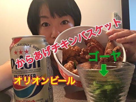 女1人宅呑 謎のオリオンビールとチキンバスケットとゴーヤで乾杯