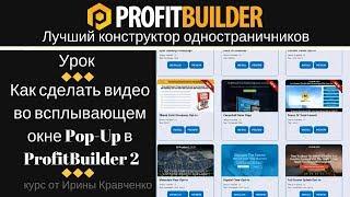 Как сделать видео в Pop-Up окне в ProfitBuilder 2.