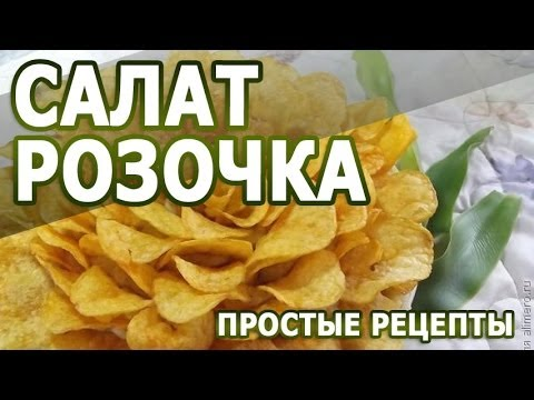 рецепт приготовления слоеных салатов