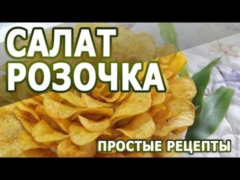 Рецепты салатов. Салат
