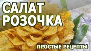 """Рецепты салатов. Салат """"Розочка"""" простой рецепт приготовления"""
