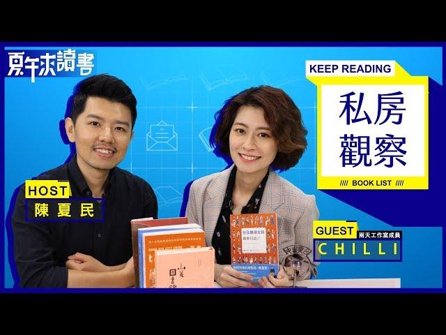 ﹝私房觀察書單﹞両天工作室Chilli|Keep reading・夏午來讀書
