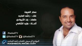 راشد الماجد - سكر العيون (النسخة الأصلية) | 2011