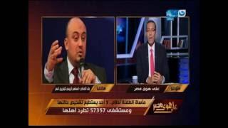 على هوى مصر | رد علاء الكحكي على مدير مستشفى 57357 بخصوص رفض المستشفى استقبال طفلة