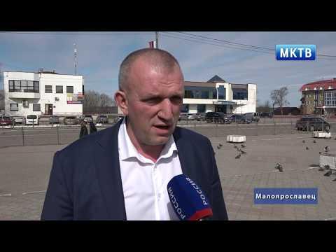 События недели Малоярославец 10.04.20