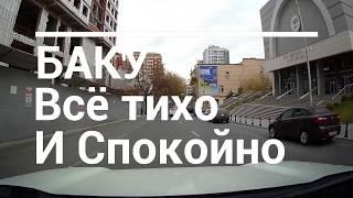 В Баку всё тихо и спокойно 14.04.2020