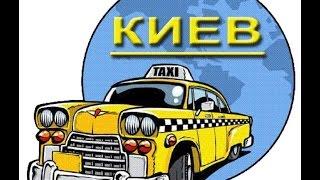 Так сколько можно заработать в такси Киева за неделю?Итоги.(, 2017-01-16T16:54:58.000Z)
