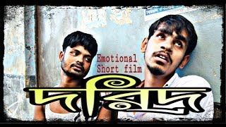 দরিদ্র । Doridro | 2019 Bangla Emotional Short Film | Mahfuz | Sanjid | The Local Polapan