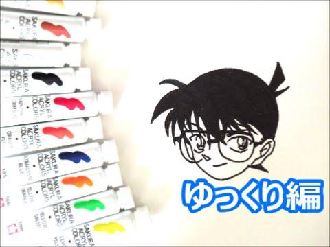 [名探偵コナンキャラクター] コナンの描き方 名探偵コナン ゆっくり編 how to draw detective Conan 그림