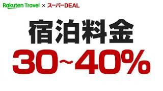 【Rakuten Travel×スーパーDEAL】楽天ポイントが貯まる!