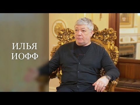 ИЛЬЯ ИОФФ. Скрипач, Заслуженный артист России, руководитель камерного оркестра Дивертисмент