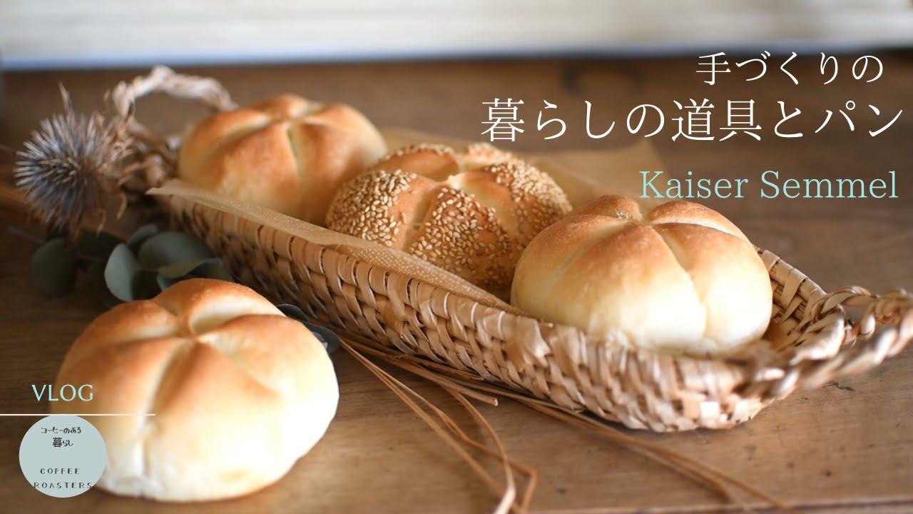 SUB【暮らしvlog】心を癒す手編みのかご|カイザーゼンメル|Kaiser Semmel