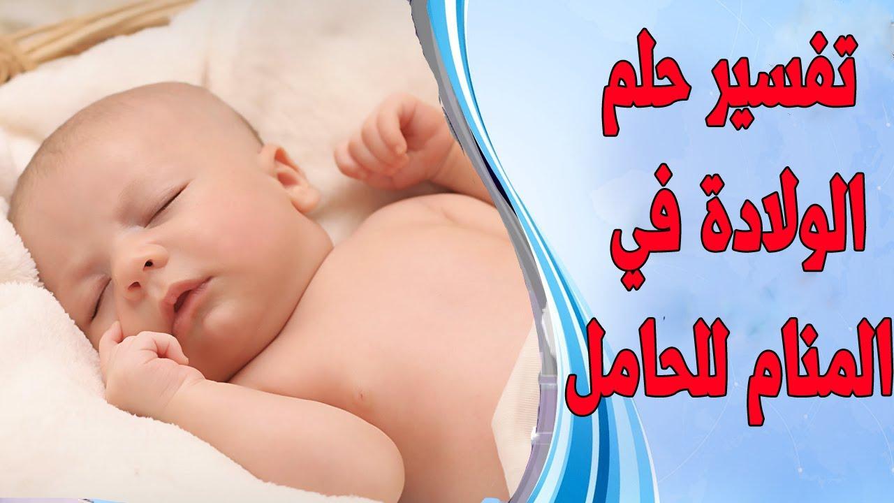 الولادة في المنام للحامل