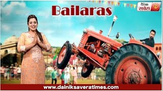 Bailaras (Movie Review) Binnu Dhillon | Prachi Tehlan | Dev Kharoud | Dainik Savera