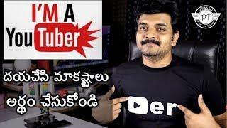 Problems of a Youtuber ll in telugu ll